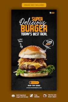 Plantilla de historia de instagram deliciosa hamburguesa y menú de comida