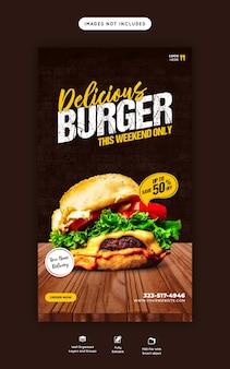 Plantilla de historia de menú de deliciosa hamburguesa y comida