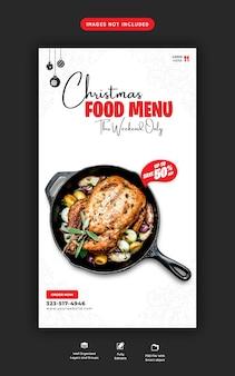 Plantilla de historia de redes sociales para menú de comida y restaurante de feliz navidad