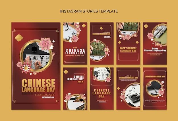 Plantilla de historias de instagram del día del idioma chino