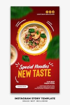 Plantilla de historias de instagram de publicación en redes sociales para pasta de menú de comida de restaurante