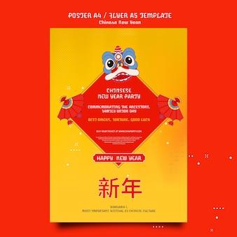 Plantilla de impresión de año nuevo chino festivo