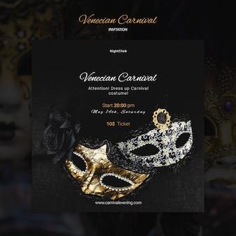 Plantilla de invitación de máscaras de lujo del carnaval de venecia
