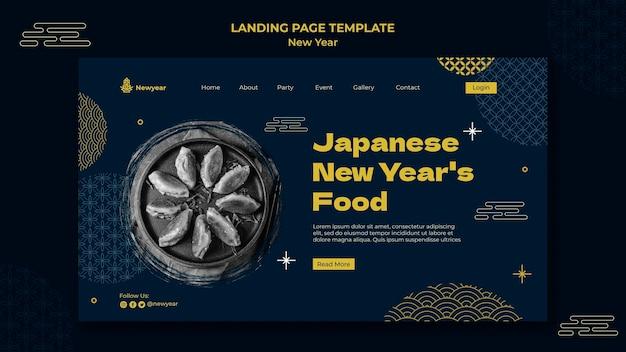 Plantilla de página de destino de año nuevo japonés con detalles amarillos