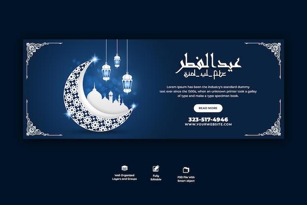 Plantilla de portada de facebook de eid mubarak y eid ul-fitr