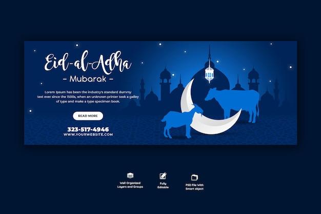 Plantilla de portada de facebook del festival islámico eid al adha mubarak