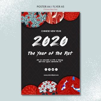 Plantilla de póster para año nuevo chino