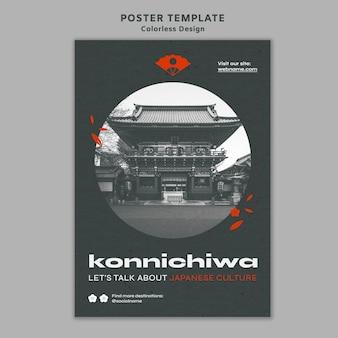 Plantilla de póster de diseño incoloro