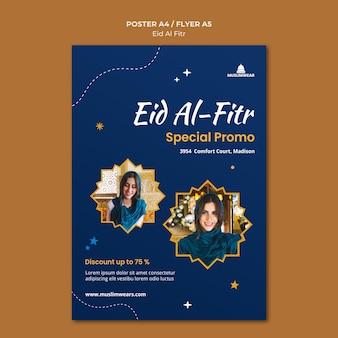 Plantilla de póster o volante de eid al-fitr
