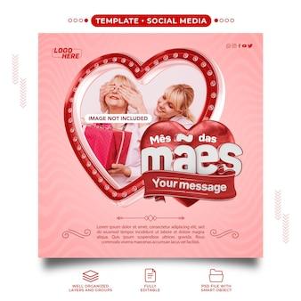 Plantilla de publicación de instagram happy mothers day para composición en brasil