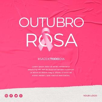 Plantilla de publicación de redes sociales del concepto del mes del cáncer de mama en brasil