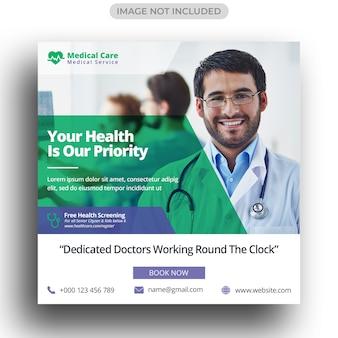 Plantilla de publicación de redes sociales médicas