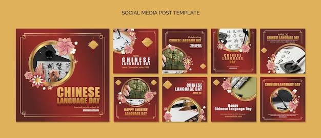 Plantilla de publicaciones de instagram del día del idioma chino