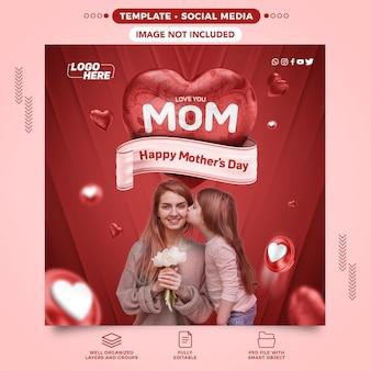 Plantilla de redes sociales feliz día de la madre para la composición del corazón