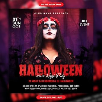 Plantilla de volante y publicación de redes sociales de fiesta de noche de terror de halloween