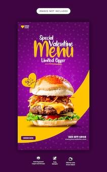 San valentín deliciosa hamburguesa y menú de comida plantilla de historia de instagram y facebook