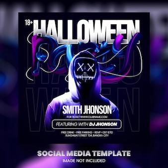 Sjabloon voor flyer voor halloween-avondfeest premium psd