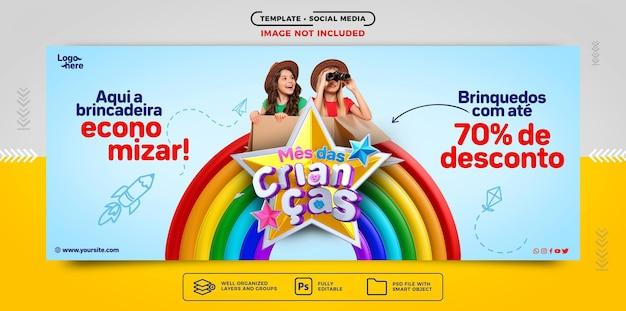 Social media banner in braziliaanse kinderdag hier is het spel om op te slaan