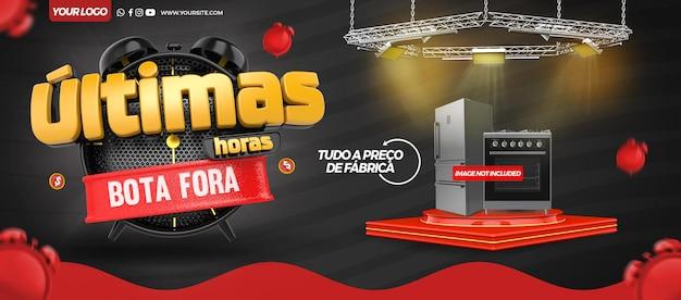Social media banner laatste uur reset voorraadsamenstelling algemene winkels 3d-ontwerp in het portugees