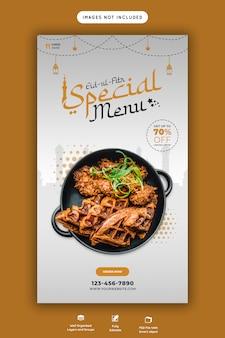 Speciaal eid ul fitr food menu instagram verhaal psd