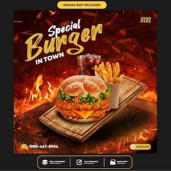 Speciale heerlijke hamburger sociale media post sjabloon voor spandoek