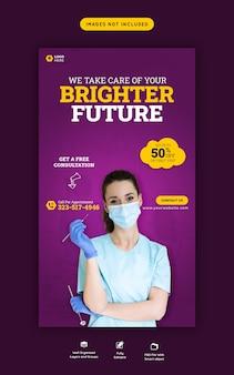 Tandarts en tandheelkundige zorg instagram en facebook-verhaalsjabloon
