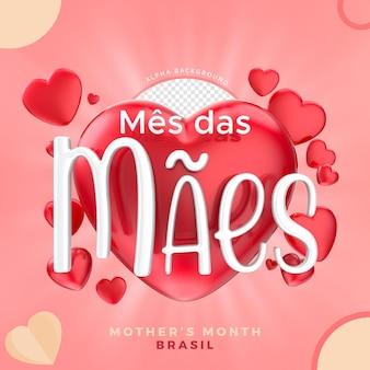 Tarjeta de felicitación del mes de las madres con representación 3d del corazón
