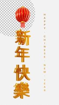 Texto de saludo de feliz año nuevo chino con linterna render 3d aislado