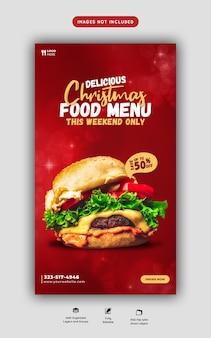 Vrolijk kerstfeest heerlijke hamburger en eten menu instagram en facebook verhaalsjabloon