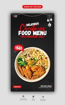 Vrolijk kerstvoedselmenu en restaurant instagram- en facebook-verhaalsjabloon