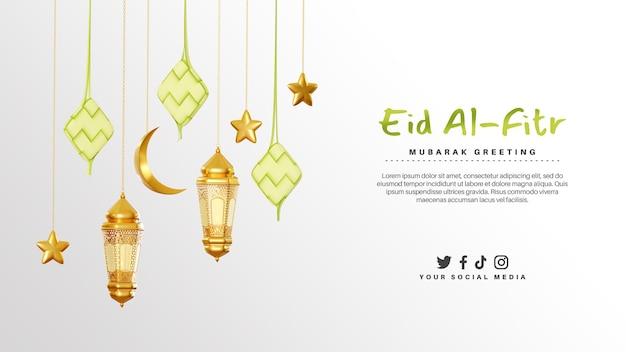 Wenskaart voor eid mubarak met lamp en ketupat
