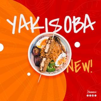 Yakisoba nueva receta para restaurante de comida japonesa, oriental o asiática
