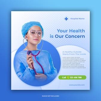 Ziekenhuis banner of vierkante flyer voor sociale media post sjabloon