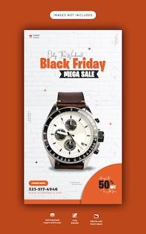 Zwarte vrijdag mega-verkoop instagram en facebook verhaalsjabloon voor spandoek