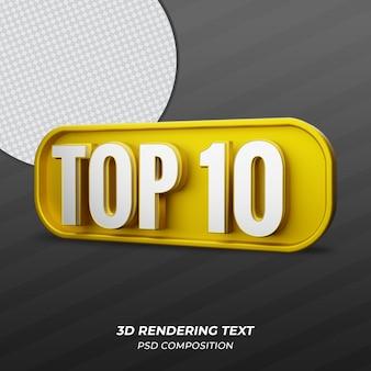 10 meilleurs rendus 3d