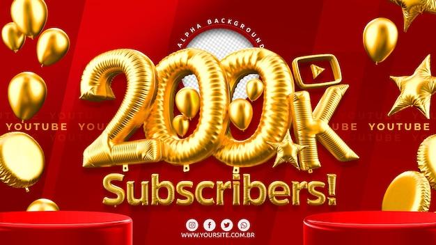 200 000 abonnés youtube