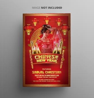 Affiche fête de nouvel an chinois