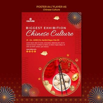 Affiche verticale pour l'exposition de la culture chinoise