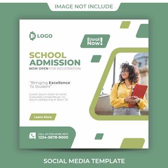 Bannière d'affiche d'éducation de style vert d'admission à l'école modifiable