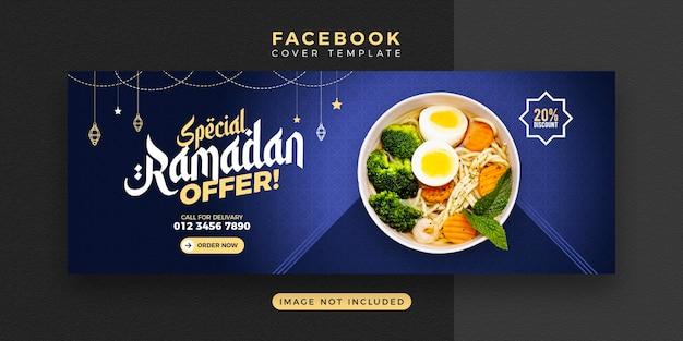 Bannière alimentaire ramadan et conception de modèle de couverture facebook