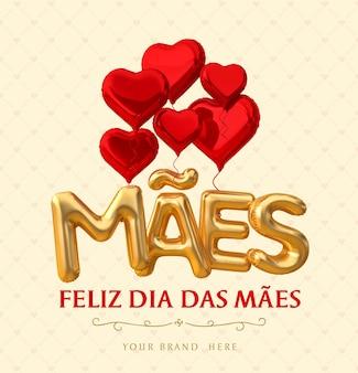 Bannière bonne fête des mères au brésil ballon réaliste de rendu 3d