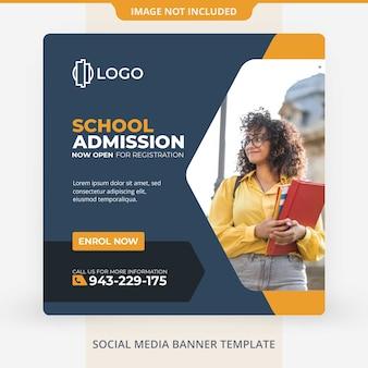 Bannière carrée d'admission à l'école ou modèle de bannière de médias sociaux