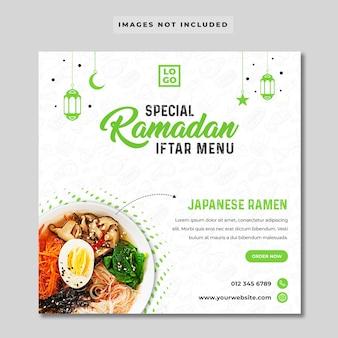 Bannière instagram du menu ramadan iftar
