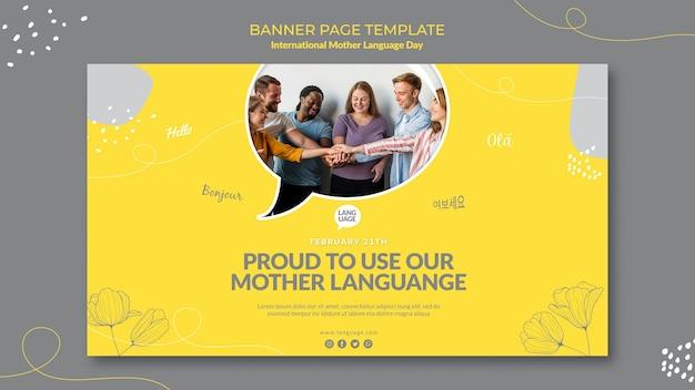 Bannière de la journée internationale de la langue maternelle