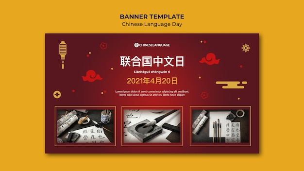 Bannière de la journée de la langue chinoise