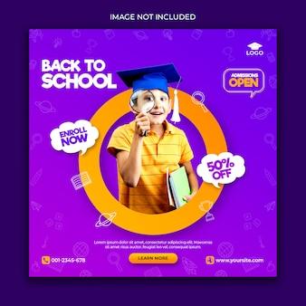 Bannière de médias sociaux d'admission à l'éducation scolaire pour enfants