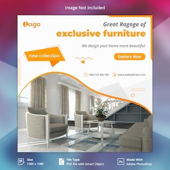 Bannière de médias sociaux exclusive de vente de meubles