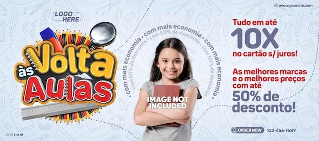 Bannière de médias sociaux retour à l'école au brésil plus économiquement