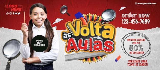Bannière de médias sociaux retour à l'école fournitures jusqu'à 50 au brésil