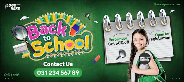Bannière de médias sociaux de retour à l'école ouverte aux inscriptions inscrivez-vous maintenant obtenez 50 off